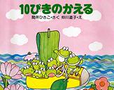 『10ぴきのかえる』シリーズ