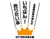 本屋大賞2016