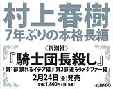 村上春樹の最新刊 2017年2月刊行決定