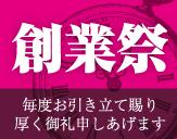 創業祭 ~有隣堂109周年~