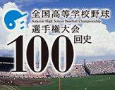全国高等学校野球選手権大会100回史