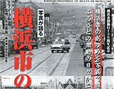 写真が語る 横浜市の130年