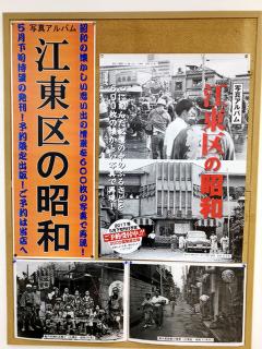 ご予約受付中 写真アルバム『江東区の昭和』