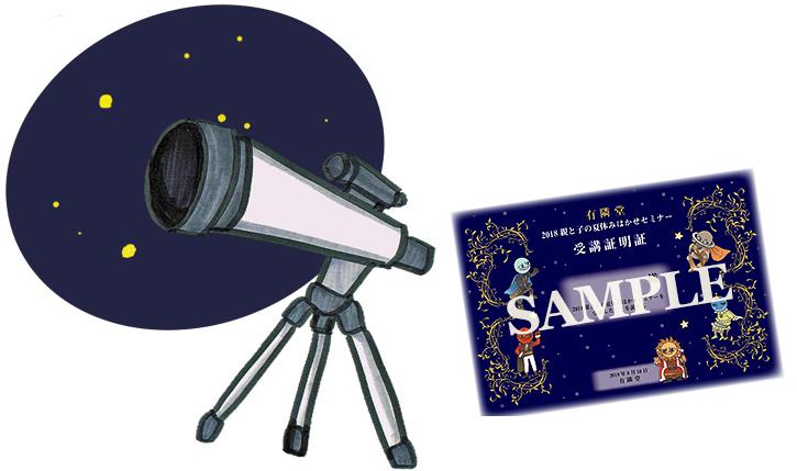 【イベント終了・レポート】8/10(金) 宇宙の不思議と星座の話&天体観測
