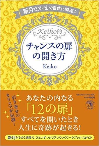 【販売終了いたしました】Keikoさん 最新刊の限定サイン本、12月9日に2冊同時発売!
