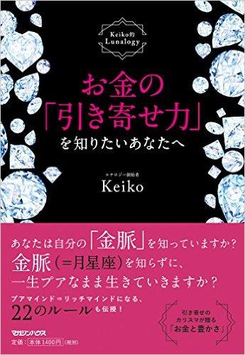 〈販売終了しました〉Keikoさん 最新刊の限定サイン本、3月3日(金)発売!
