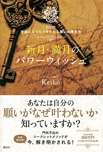 Keikoさん 最新刊の限定サイン本、6月28日発売!