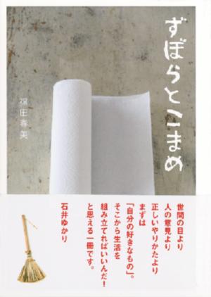『ずぼらとこまめ』出版記念 福田春美さんトークショー&サイン会