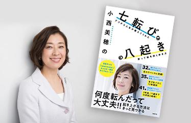 『小西美穂の七転び八起き』刊行記念 小西美穂さんサイン会