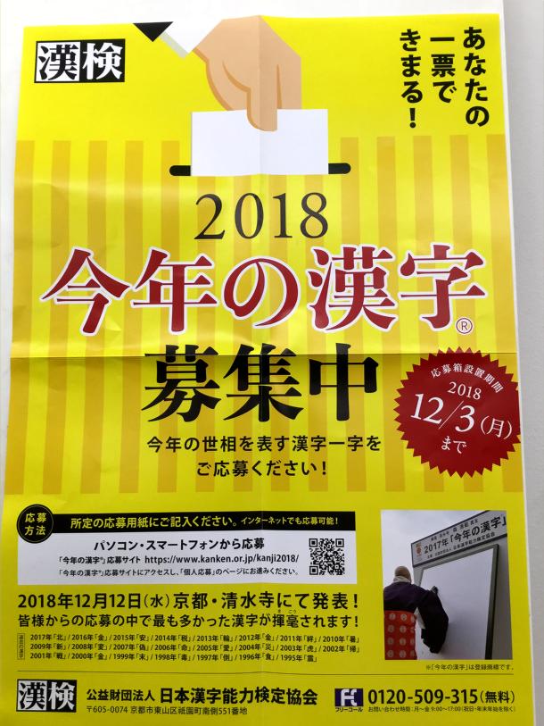 『2018年 今年の漢字』