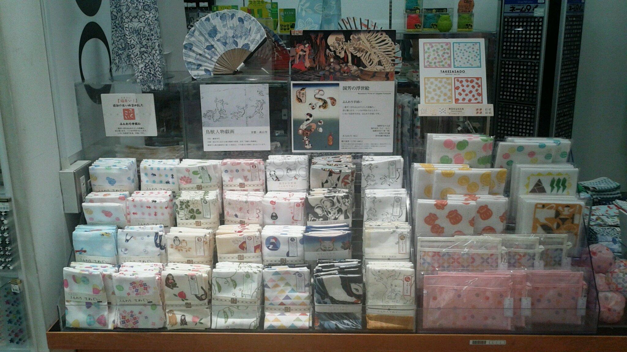 山本仁商店 和雑貨フェア