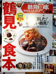 待ちに待った鶴見食本発売しました!