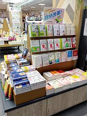 日本実業出版ベストセレクション
