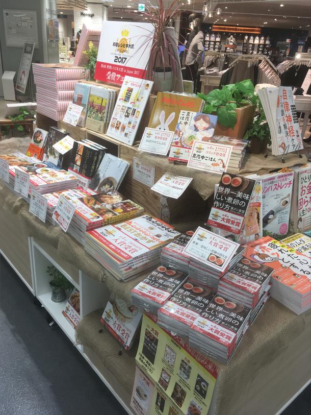 『第4回 料理レシピ本大賞』フェア!!