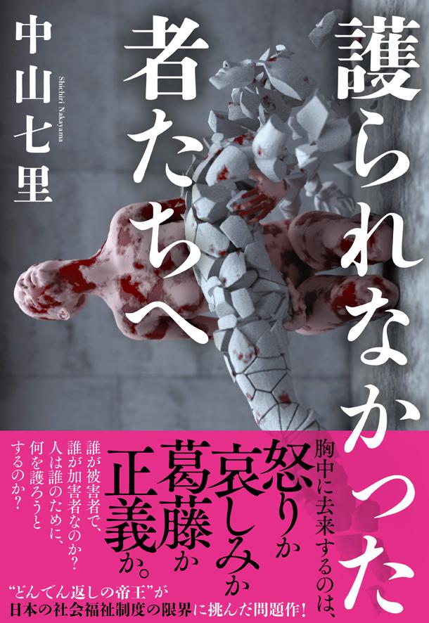 2/24(土) 中山七里さんサイン会
