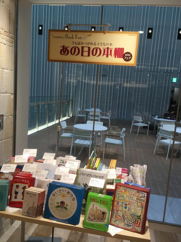 Colors,Future! いろいろブックフェア 本でつながる川崎の多様性