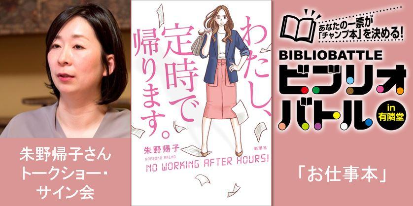 【開催レポート】 『わたし、定時で帰ります。』朱野帰子さんトーク・サイン会&ビブリオバトル