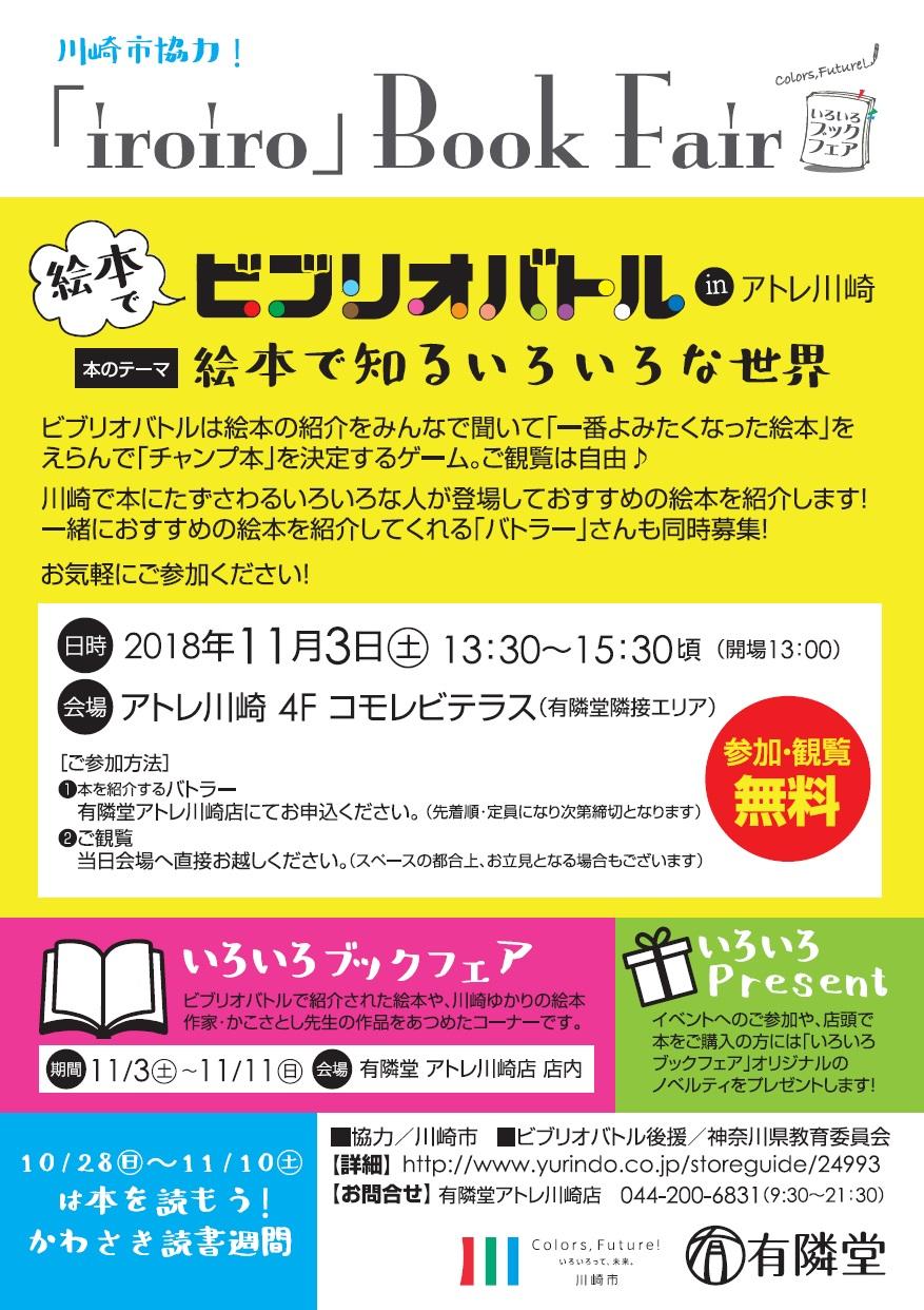 今年もやります!iroiro Book Fair ! 絵本でビブリオバトル in アトレ川崎