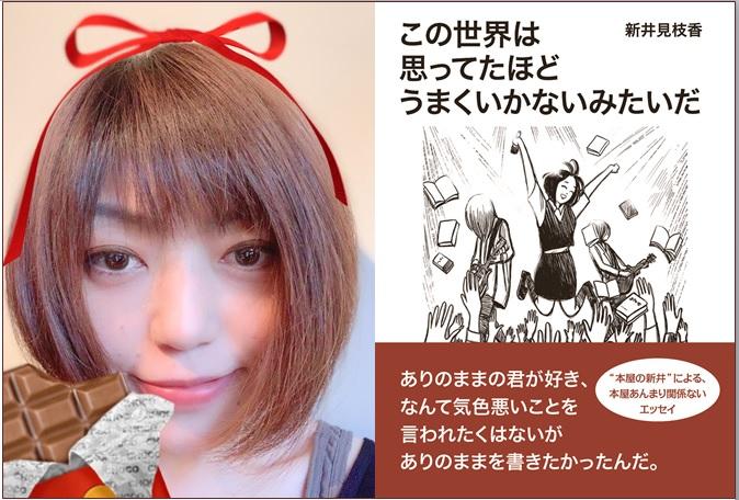 3/22(金) 新井見枝香さんトークショー『この世界は思ってたほど うまくいかないみたいだ』発売記念