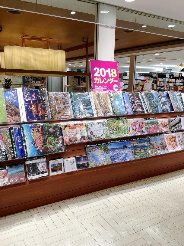 2018年カレンダーフェア