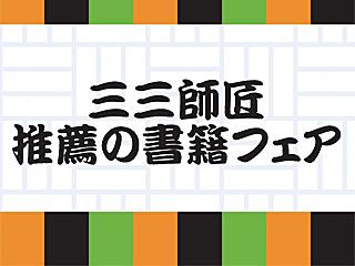 「柳家三三 落語会」コラボキャンペーン
