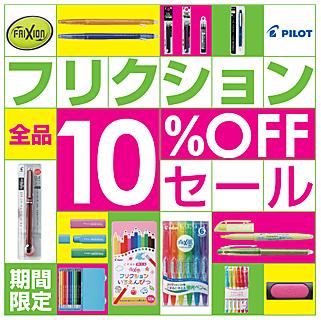 消せるボールペン・フリクション10%オフセール