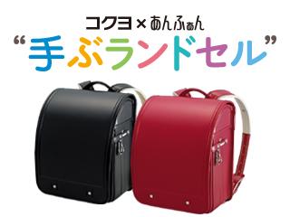 コクヨ×あんふぁん「ランドセル」2018年モデル販売中!