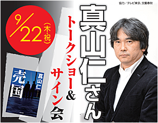 9/22(木・祝) 真山仁さんトークショー&サイン会
