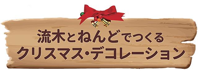 12/18(日) クリスマス・イベント開催~流木とねんどでつくるクリスマス・デコレーション~
