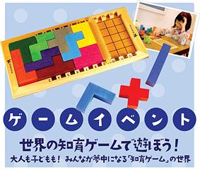 ゲームイベントのお知らせ ~世界の知育ゲームで遊ぼう~