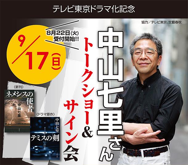 中山七里さんトークショー&サイン会開催のお知らせ