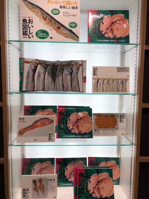 「クレヨンで描いたおいしい魚図鑑」発売しました!