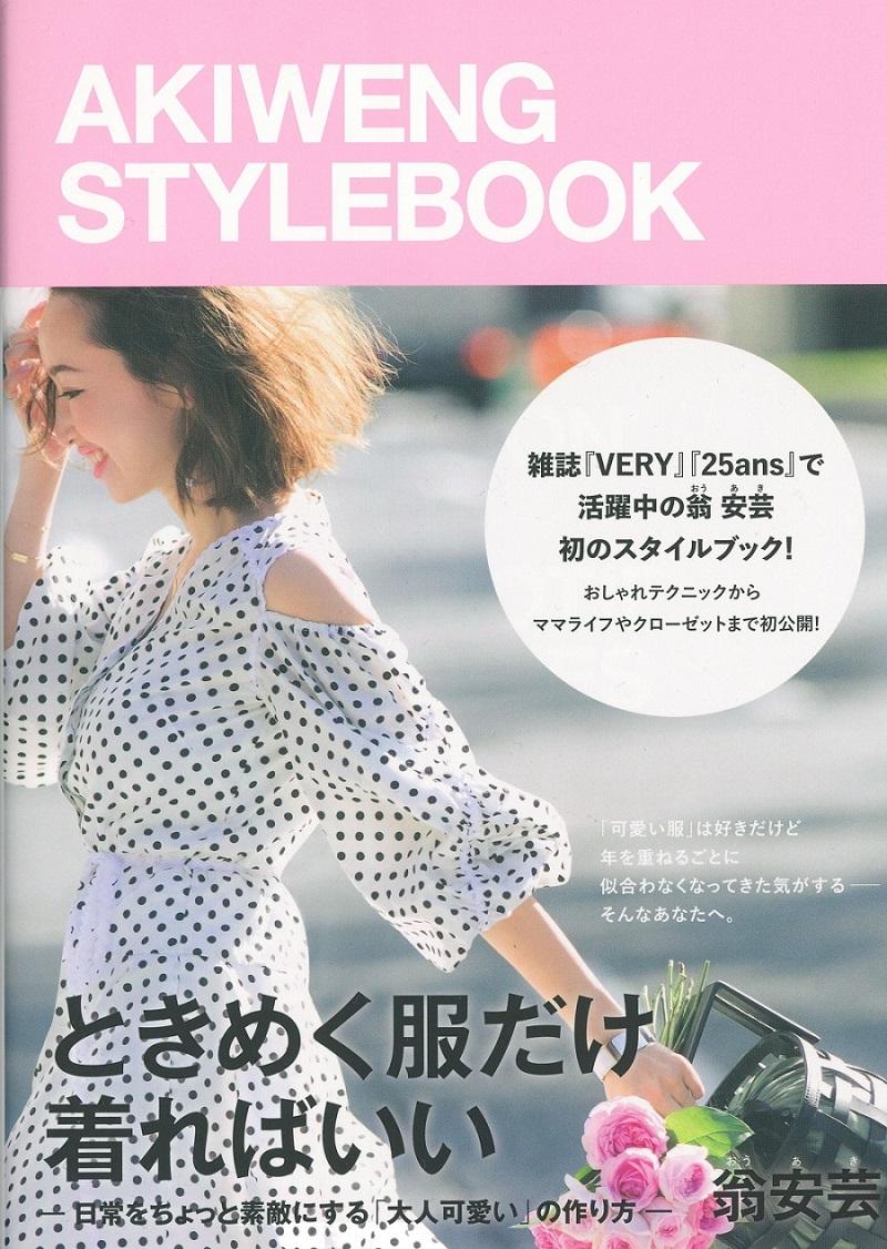 翁安芸『ときめく服だけ着ればいい』刊行記念 トークイベント