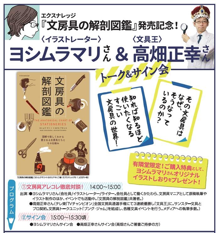 終了しました!『文房具の解剖図鑑』 ヨシムラマリさん&文具王高畑正幸さんトークショー!