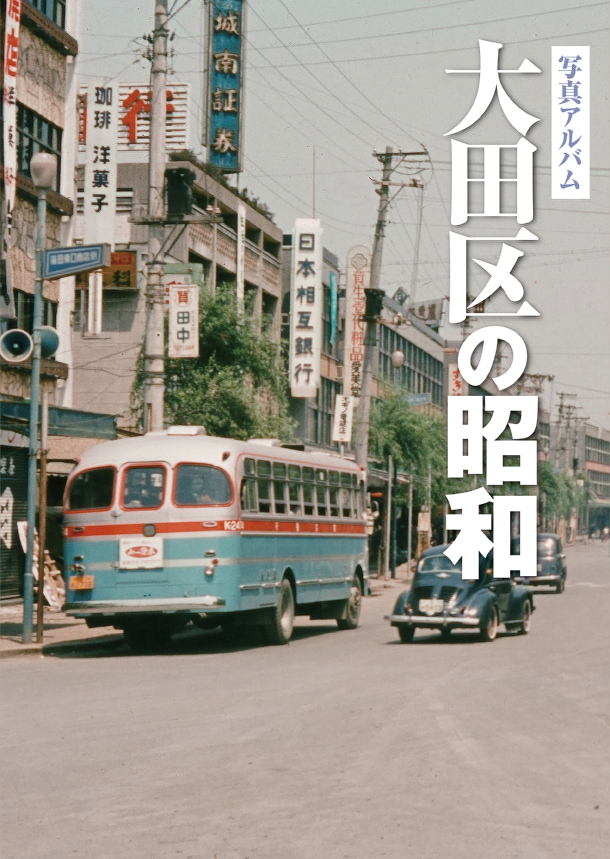 写真アルバム『大田区の昭和』発売中!