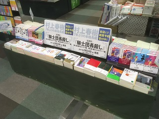 村上春樹『騎士団長殺し』発売決定記念!文庫フェア!!