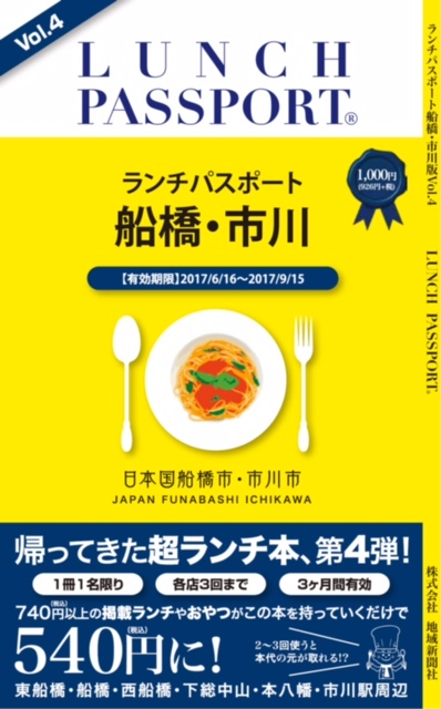 6/16(金)、『ランチパスポート船橋・市川』Vol.4 発売!!