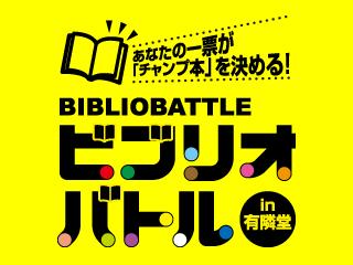 4/30(日) ビブリオバトル in セレオ八王子 【今回の本のテーマは「遊」!】
