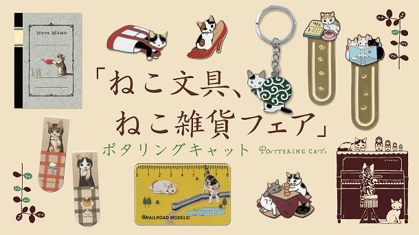 ポタリングキャット 「ねこ文具、ねこ雑貨フェア」開催中!