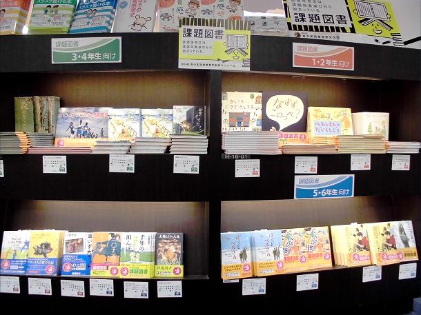 夏休み課題図書フェア開催中!