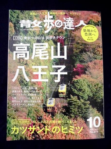 「散歩の達人」 10月号 高尾山・八王子特集発売!