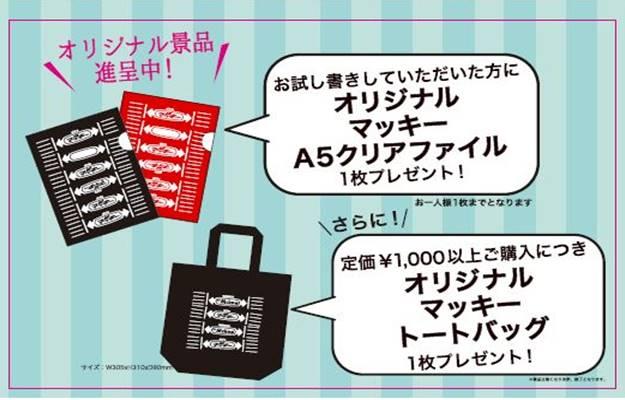 3/29(金)  ゼブラの新製品を使ってみよう!! 『Happy Writing Time!』
