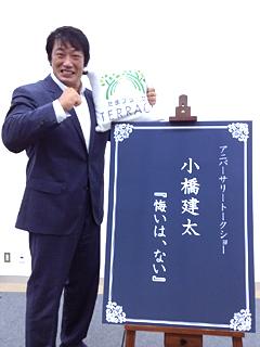 <開催レポート>小橋建太さんアニバーサリートークショー&サイン会