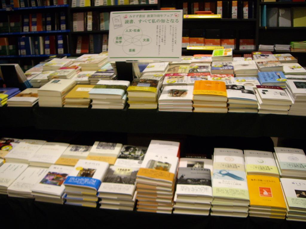 「みすず書房 70周年フェア」