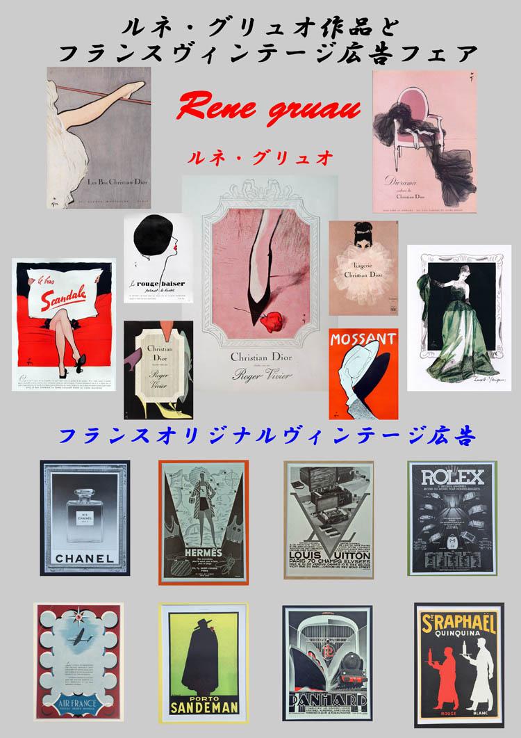 ルネ・グリュオ作品とフランスヴィンテージ広告フェア