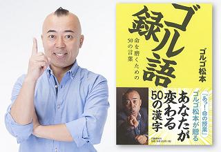 12/26(月) 『ゴル語録』発売記念 命を磨く授業&サイン会
