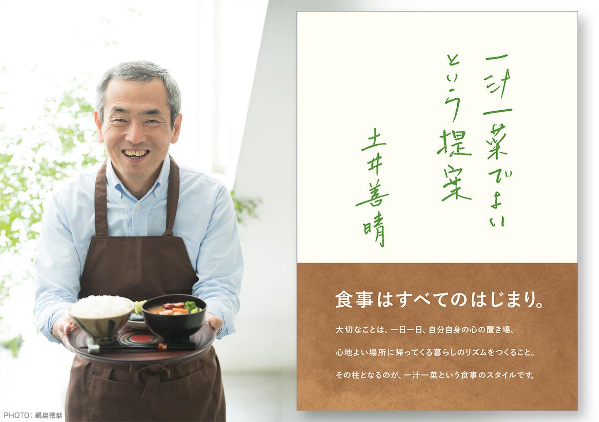 3/27(月)土井善晴さん『一汁一菜でよいという提案』トーク&サイン本お渡し会