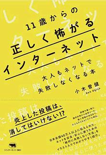 4/1(土) 『11歳からの正しく怖がるインターネット』小木曽健さん講演会