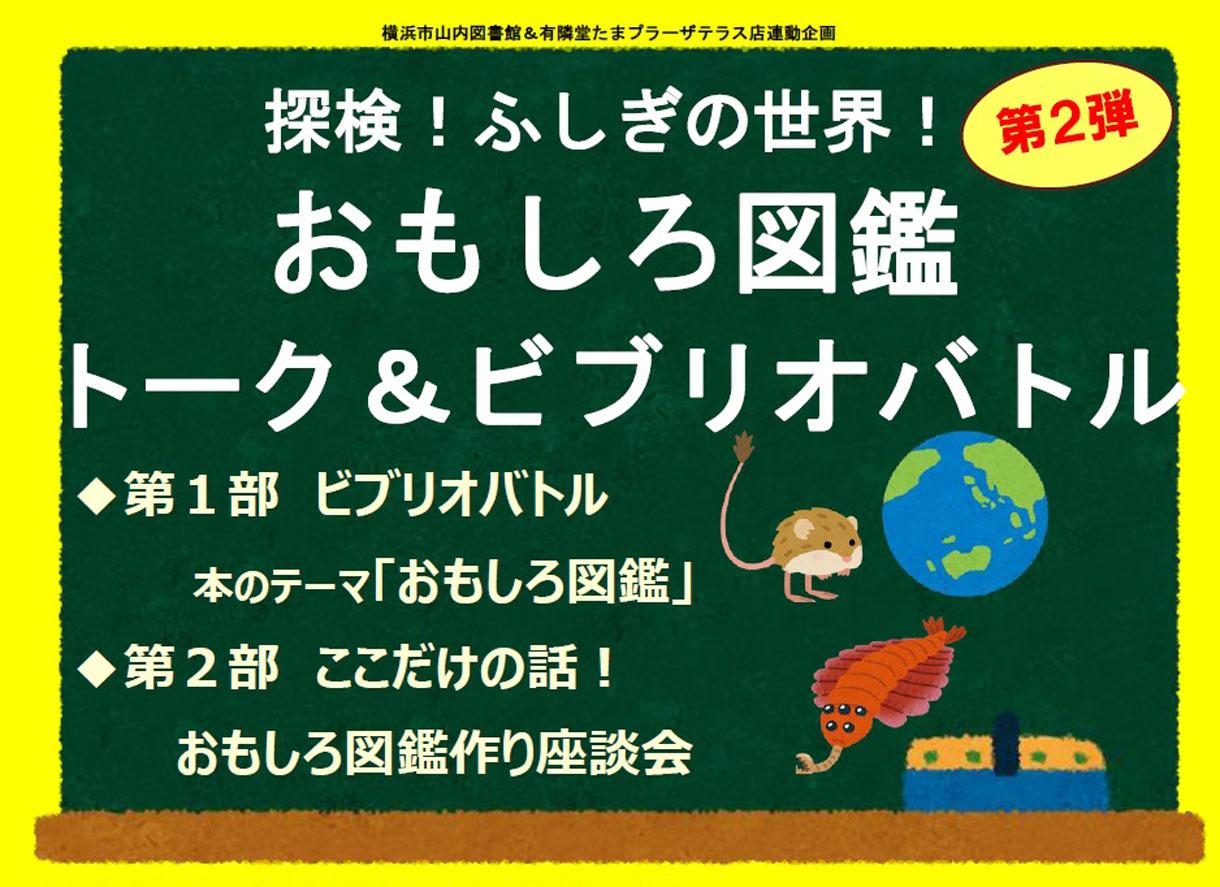 7/15(土) 探検!ふしぎの世界!おもしろ図鑑ビブリオバトル第2弾