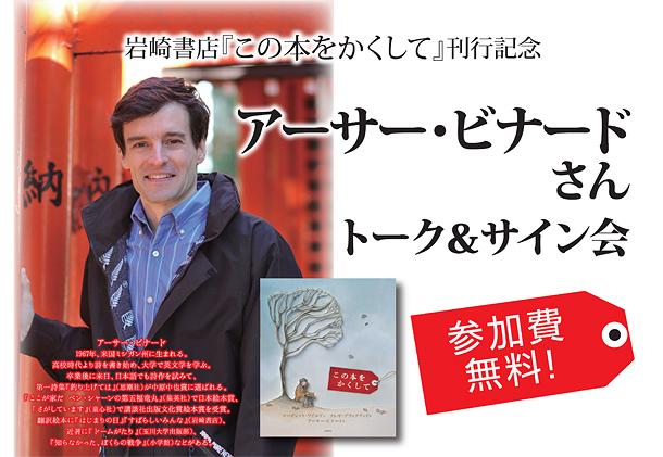 7/29(土) アーサー・ビナードさんトーク&サイン会